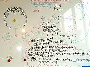 Angel of Healing at Megamiyama
